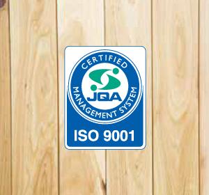 徹底した品質管理で、満足度の高い住まいを。「ISO 9001認証取得企業」
